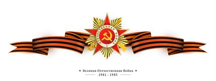 Russian Victory day greeting card with text, white. Victory day greeting card with Russian text, Order of Great Patriotic War and Georgian ribbon on white Stock Photos
