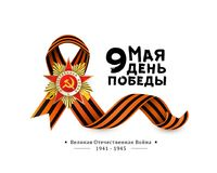 Russian Victory day greeting card with text, white. Victory day greeting card with Russian text, Order of Great Patriotic War and Georgian ribbon on white Royalty Free Stock Images
