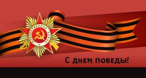 Russian Victory day horizontal greeting card. Victory day greeting card with Russian text and vector illustration of Order of Patriotic War and Georgian ribbon Stock Image