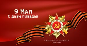 Russian Victory day horizontal greeting card. Victory day greeting card with Russian text and vector illustration of Order of Patriotic War and Georgian ribbon Stock Images