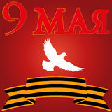 Russian Victory day on 9 may. Stock Photo