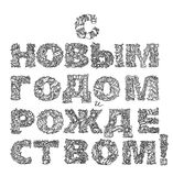 Russian vintage holiday and Orthodox Xmas. Cyrillic. Russia font. Royalty Free Stock Image