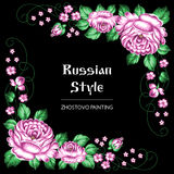Russian Zhostovo floral ornament Royalty Free Stock Photos