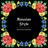Russian Zhostovo floral ornament Stock Images