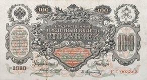 Russisch Imperiumbankbiljet 100 roebelsfragment. 1910 Royalty-vrije Stock Fotografie