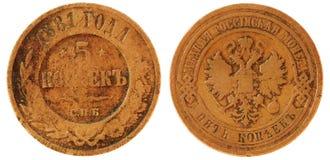 Russisch muntstuk - 5 copecks Stock Afbeelding