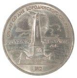 Russisch roebelmuntstuk Stock Foto's