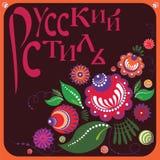 Russisch stijl bloemenornament Stock Fotografie
