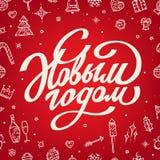 Russische Beschriftung des guten Rutsch ins Neue Jahr für Grußkarte Stockbild