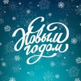 Russische Beschriftung des guten Rutsch ins Neue Jahr für Grußkarte Lizenzfreie Abbildung