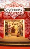 Russische gift en herinneringenwinkel Stock Foto
