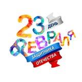 Russische inschrijving: 23 februari, de Dag van Verdediger van het Vet Royalty-vrije Stock Fotografie