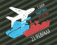 Russische inschrijving: 23 februari, de Dag van Verdediger van het Vet Stock Foto's
