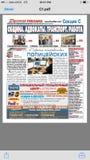 Russische Krantensectie C Stock Foto's