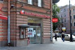 Russische Kreditbank Lizenzfreies Stockbild