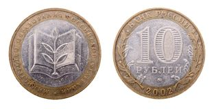 Russische Münze bei zehn Rubeln Stockfotos