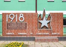 Russische monumenten Royalty-vrije Stock Foto
