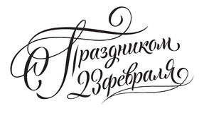 Russische nationale feestdag op 23 Februari Stock Foto