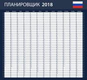 Russische Ontwerpersspatie voor 2018 Planner, agenda of agendamalplaatje Stock Afbeeldingen