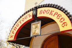 Russische orthodoxe kerk in Moskou Stock Foto