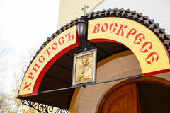 Russische orthodoxe Kirche in Moskau Stockfoto