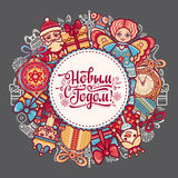 Russische Postkarte des neuen Jahres des Grußes Beschriften des kyrillischen slawischen Gusses Englisches tran Lizenzfreie Stockbilder