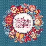 Russische Postkarte des neuen Jahres des Grußes Beschriften des kyrillischen slawischen Gusses Englisches tran Stockfotos