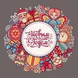 Russische Postkarte des neuen Jahres des Grußes Beschriften des kyrillischen slawischen Gusses Englisches tran Lizenzfreies Stockfoto