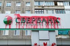 Russische sberbank wordt afgesneden stock foto's