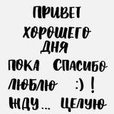 Russische Wörter, die Satz beschriften lizenzfreie abbildung