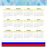 Russischer Kalender 2017 Lizenzfreie Abbildung