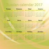 Russischer Kalender 2017 auf gelbem Hintergrund Stock Abbildung