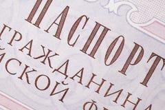 Russischer Paß der Fragmentseite, Beschaffenheitslacke lizenzfreies stockbild