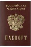 Russischer Paß im Abschluss oben Lizenzfreie Stockfotos