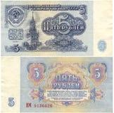 Russischer Sowjet fünf Rubel Stockbild