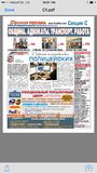 Russischer Zeitungs-Abschnitt C Stockfotos