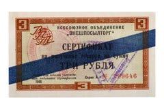 RUSSLAND CIRCA 1965 eine Bescheinigung von 3 Rubeln Lizenzfreie Stockfotos