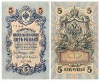 Russland 1909: 5 Rubel Lizenzfreie Stockfotografie