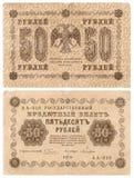 Russland 1918: 50 Rubel Lizenzfreie Stockfotos