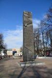 Russland, Yaroslavl- 29. März 2016 Monument zu den Soldaten an Yaroslavl-Abteilungen in Lyubimsky-Quadrat Lizenzfreie Stockfotos