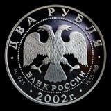 Russo d'argento moderno le monete, due rubli. Fotografie Stock
