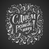Russo do feliz aniversario Entregue a rotulação do giz do vetor do desenho isolada no fundo preto Fotografia de Stock