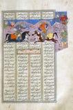 Rustam убивает Suhrâb Стоковые Фотографии RF