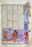 Rustam dödar Suhrâb Royaltyfri Bild