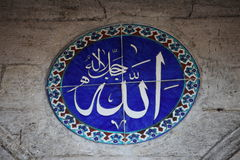Rustem Pasha Mosque royaltyfria bilder