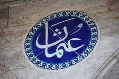 Rustem Pasha Mosque arkivfoto