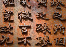 Rusty iron. With Japanese writing texture.Religious text on it Royalty Free Stock Images