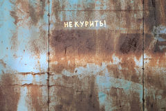 Rusty metal door. With the words not to smoke Royalty Free Stock Photos