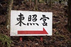 Ruta de la entrada a un templo Fotos de archivo libres de regalías
