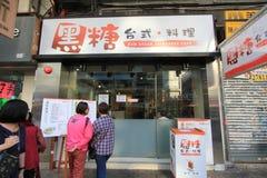 Ruwe suiker Taiwanese koffie in Hongkong Royalty-vrije Stock Afbeelding